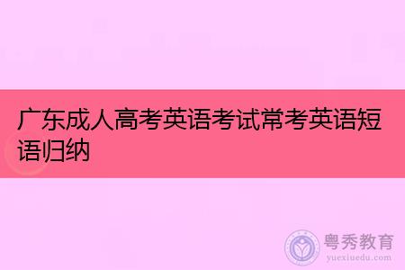 广东成人高考英语考试常考英语短语归纳