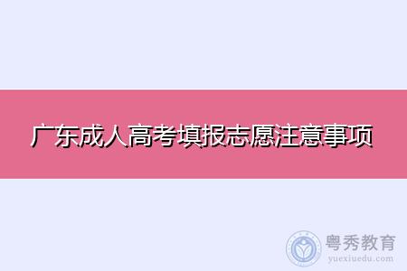 广东成人高考填报志愿注意事项