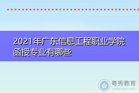 2021年广东信息工程职业学院函授专业有哪些?