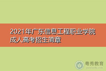 2021年广东信息工程职业学院成人高考招生专业及报考条件