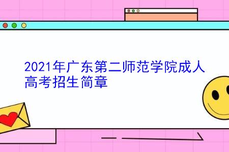 2021年广东第二师范学院成人高考报名要什么条件,报考流程是什么?