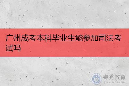 广州成考本科毕业生能参加司法考试吗