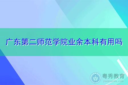 广东第二师范学院业余本科有用吗