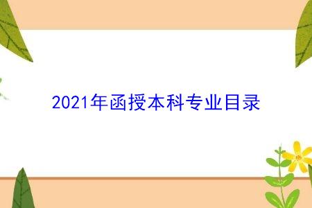 2021年函授本科专业有哪些,难度高吗?