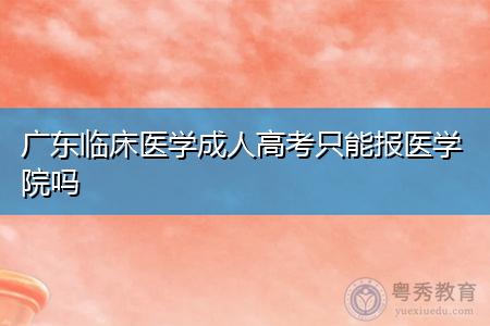 广东临床医学成人高考只能报医学院吗,综合类大学医学专业录取投档线如何?
