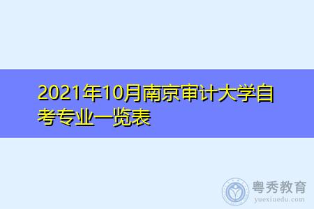 2021年10月南京审计大学自考专业汇总表
