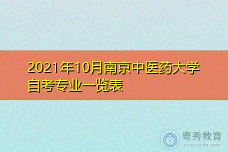 2021年10月南京中医药大学自考专业汇总表