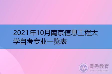 2021年10月南京信息工程大学自考专业汇总表