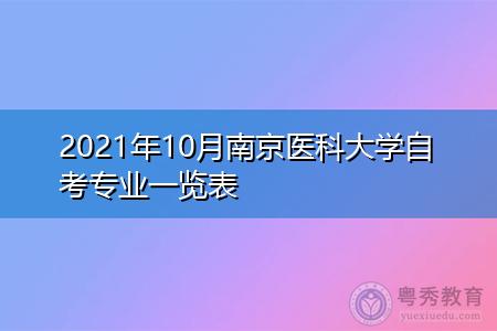 2021年10月南京医科大学自考专业汇总表