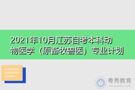 2021年10月江苏自考本科动物医学(原畜牧兽医)专业汇总表