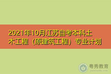 2021年10月江苏自考本科土木工程(原建筑工程)专业汇总表