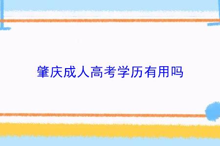 肇庆成人高考学历有用吗,可以报考研究生和出国留学吗?