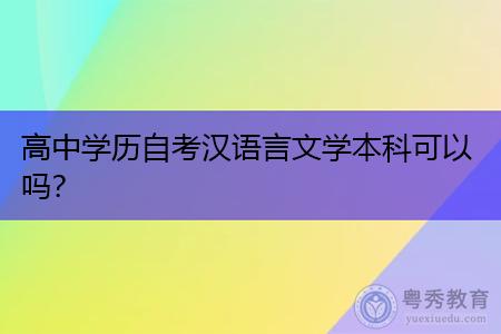 高中学历自考汉语言文学本科可以吗,选择什么学校报读好?