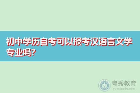 初中学历自考可以报考汉语言文学专业吗,就业前景如何?