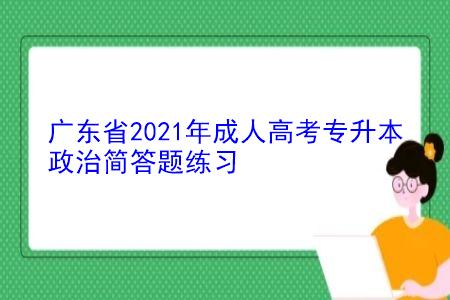 广东省2021年成人高考专升本政治简答题练习,这十点你不得不知!