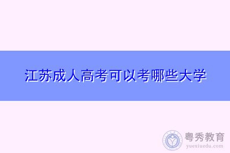 江苏成人高考被教育部批准可报考的大学有哪些?