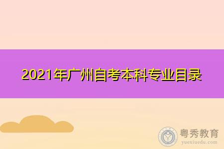 2021年广州自考本科可报考的专业多吗,都有哪些?