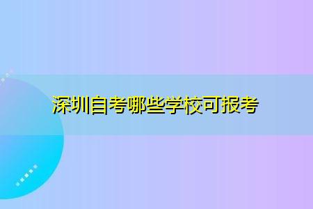 深圳自考哪些学校可报考,可选择的专业有哪些?