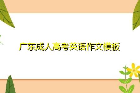 广东成人高考英语作文模板,过来人经验分享!