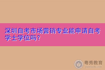 深圳自考市场营销专业能申请自考学士学位吗,需要什么条件?
