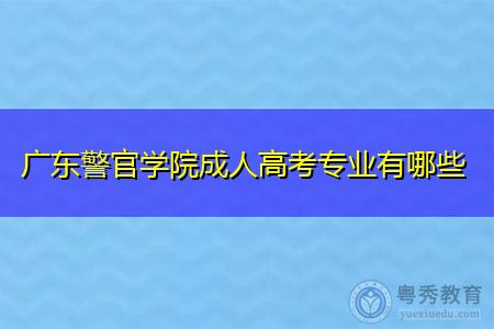广东警官学院成人高考招生专业有哪些?