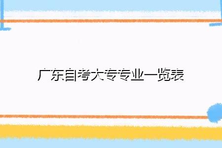 广东自考大专专业和主考院校有哪些?