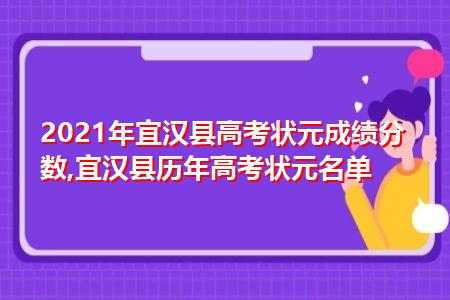 2021年宜汉县高考状元成绩分数(附历年高考状元名单)