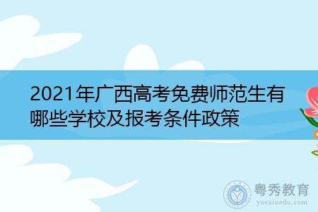 2021年广西高考免费师范生有哪些学校(附报考条件政策)