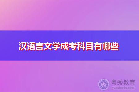 汉语言文学成考科目有哪些,主要学习课程有哪些?