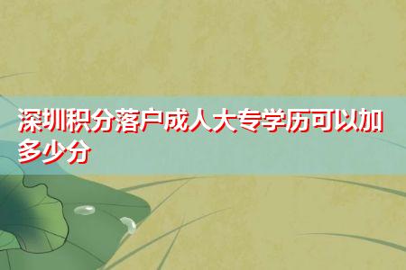 深圳积分落户成人大专学历可以加多少分,落户对年龄有要求吗?
