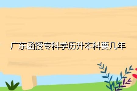广东函授专科学历升本科要几年,考生如何选择适合自己的院校?