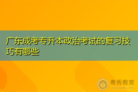 广东成考专升本政治考试的复习技巧有哪些,需要死记硬背吗?