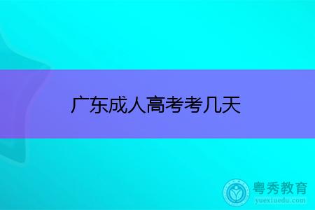 广东成人高考考几天,考生们要做好哪些准备?