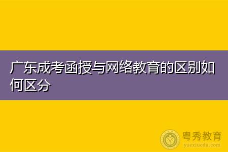 广东成考函授与网络教育在入学考试和上课形式上有什么区别?