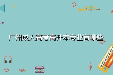 广州成人高考学历层次有哪几种,专业有哪些?