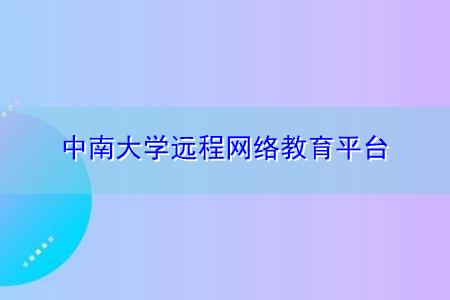 中南大学远程网络教育如何,特色专业有哪些?