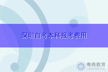 深圳市自学考试本科报考费用多少钱?