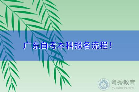 广东自考本科报名流程是什么,考试时间是什么时候?