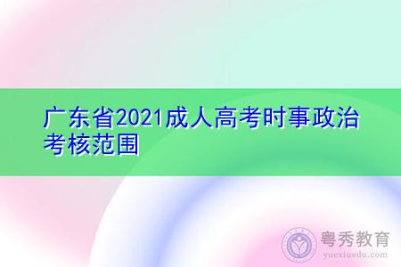 广东省2021成人高考时事政治考核大概范围是哪里?