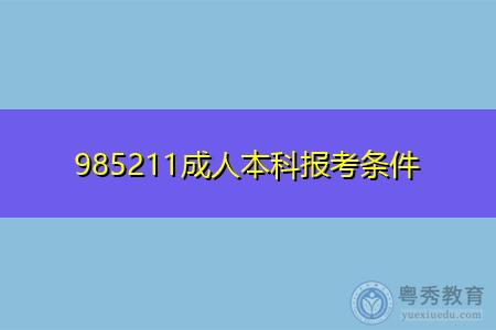 985/211成人本科报考需要什么条件?