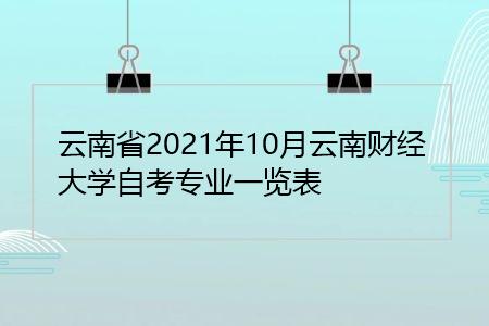 2021年10月云南省财经大学自考专业汇总表
