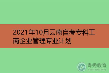 2021年10月云南财经大学自考专科工商企业管理专业汇总表
