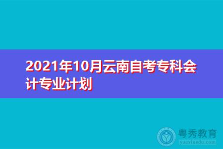 2021年10月云南自考专科会计专业学分多少,考试时间什么时候?