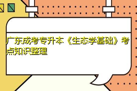 广东成考专升本《生态学基础》考点知识整理