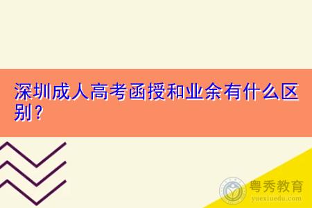 深圳成人高考函授和业余有什么区别,如何选择适合自己的?