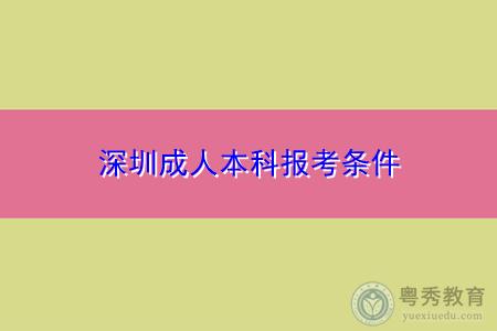 深圳成人本科报考条件是什么,入学一年只有一次机会吗?