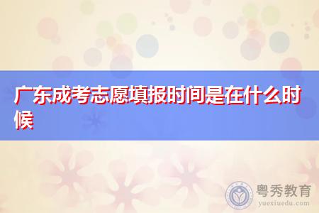 广东成考志愿填报时间是在什么时候,学历层次有哪些?
