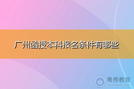 广州函授本科报名条件有哪些