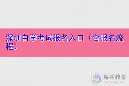 深圳自学考试网上报名入口(含招生专业及院校)