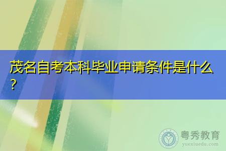 茂名自考本科毕业申请条件和申请流程是什么?